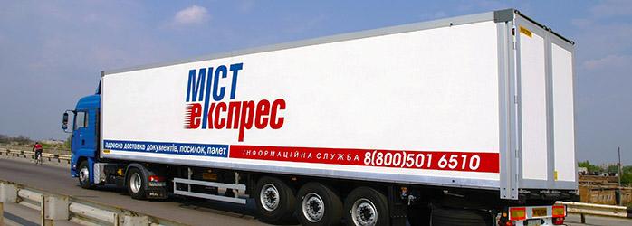 Брендування транспорту. Реклама на авто Львів