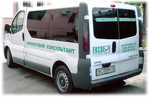 Реклама на авто у Львові
