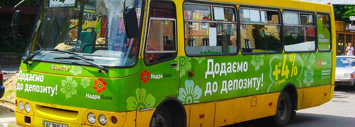 реклама на маршрутках у Львові