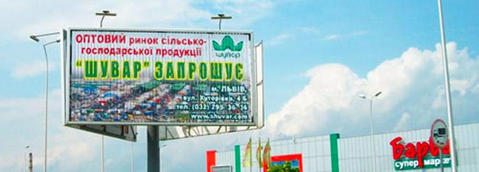 Рекламний щит у Львові