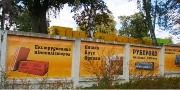 Зовнішня реклама на банері