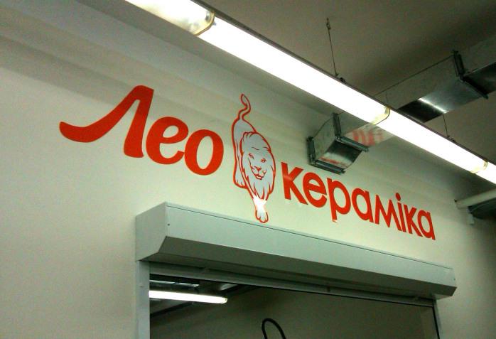 """Інтер'єрна вивіска для салону """"ЛеоКераміка"""""""