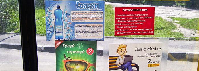 Реклама в транспорті в м. Тернопіль