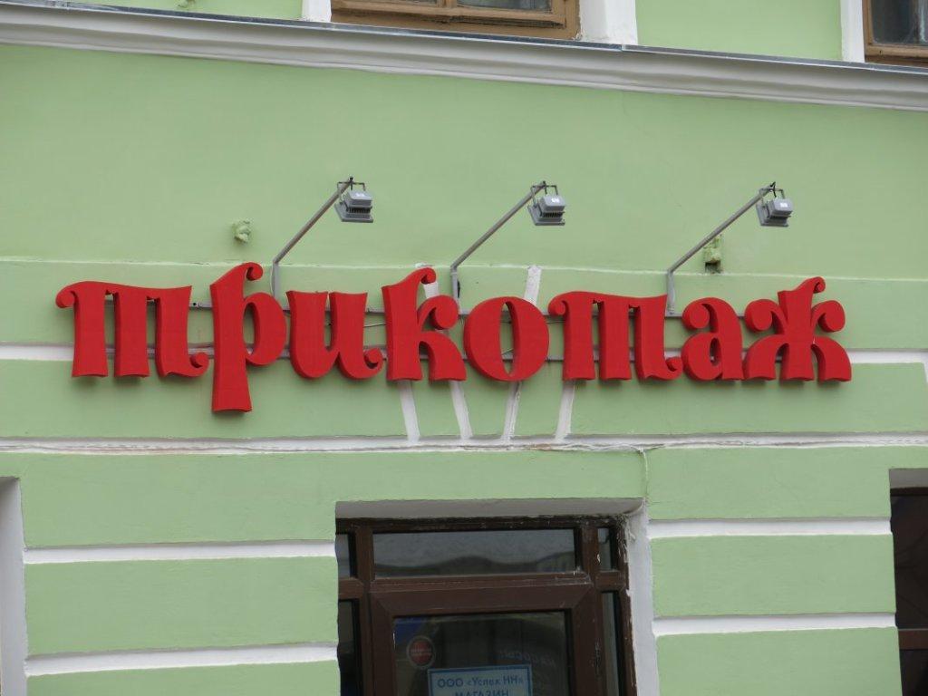 vuviska_na_magazin