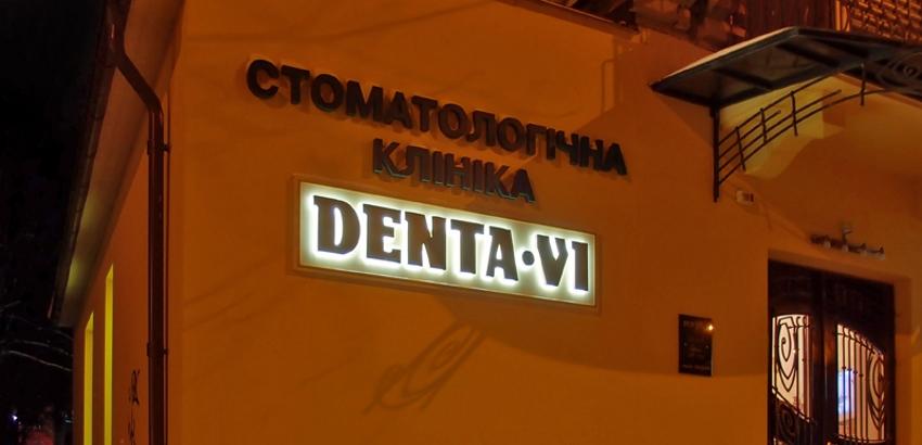 Вивіски для стоматології