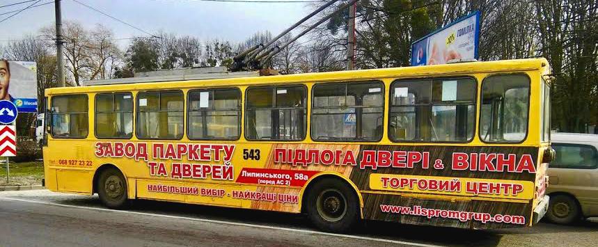 Реклама на львівському тролейбусі