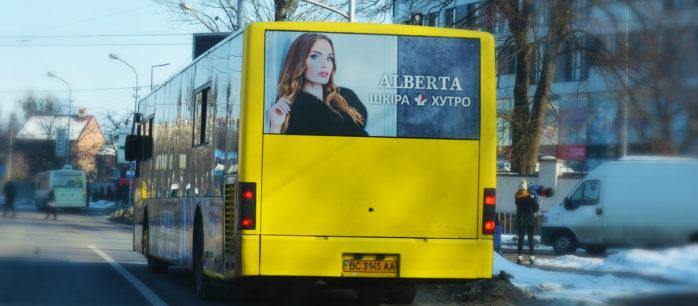 Реклама задні окна Львів