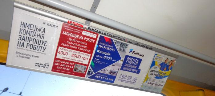 Салонна реклама Львів
