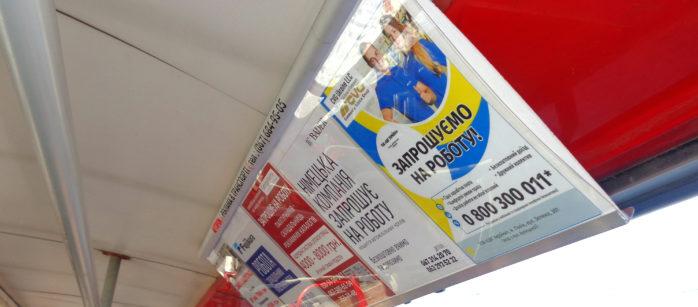 Салонна реклама Ужгород
