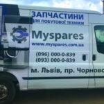 Реклама на авто Львів