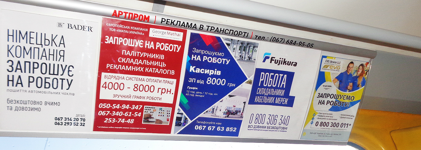 реклама в транспорті Львів