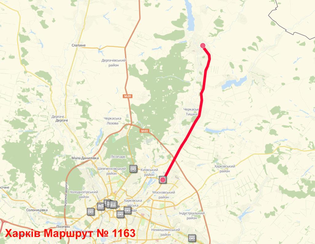 Маршрутка 1163 Харків