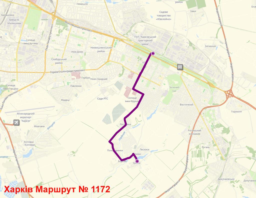 Маршрутка 1172 Харків