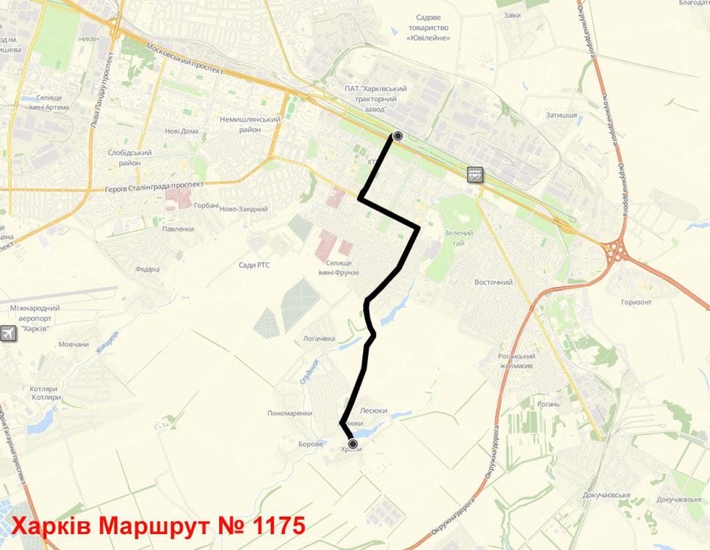 Маршрутка 1175 Харків