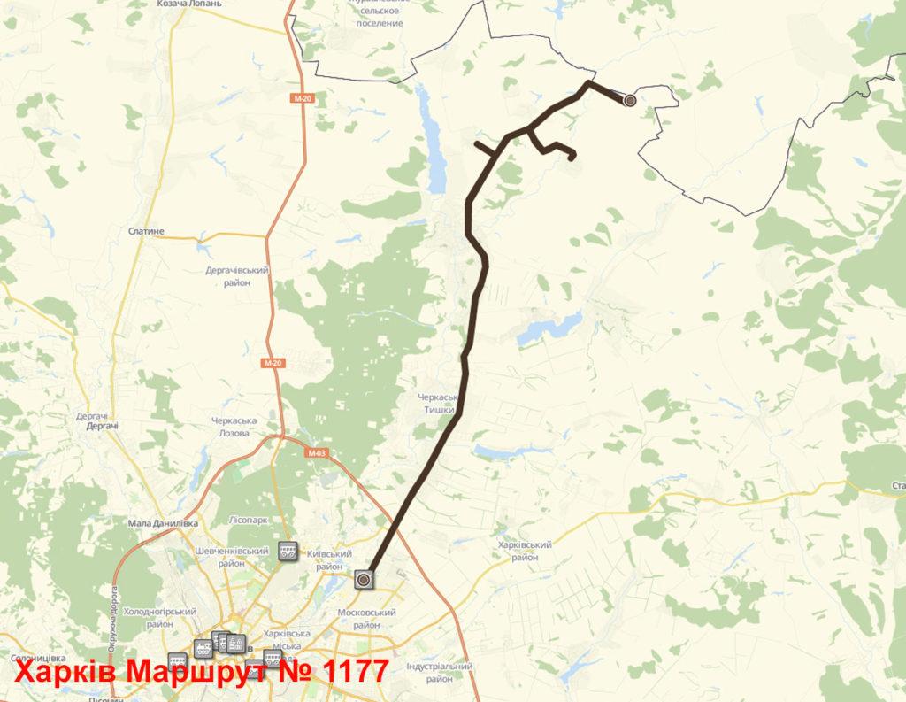 Маршрутка 1177 Харків