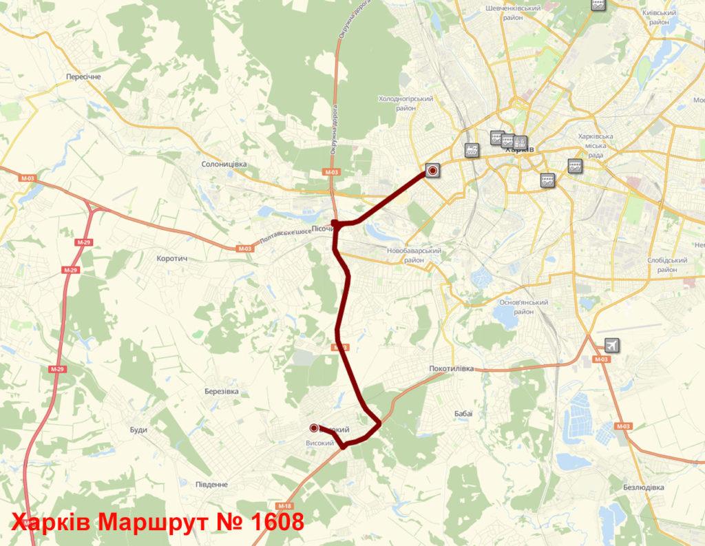 Маршрутка 1608 Харків