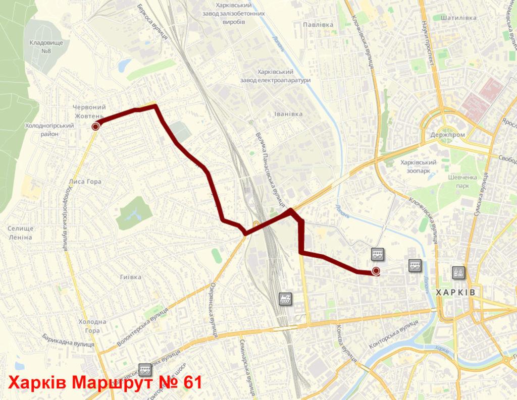 Маршрутка 61 Харків