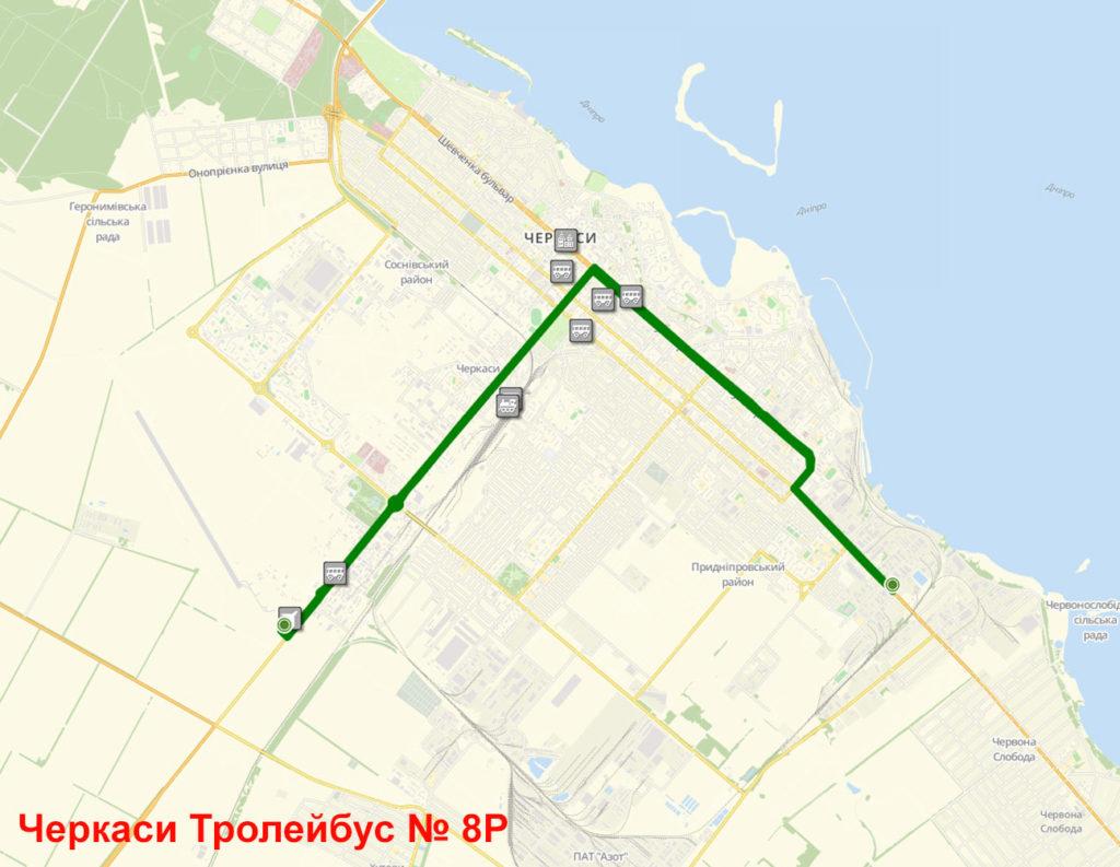 Тролейбус 8Р Черкаси