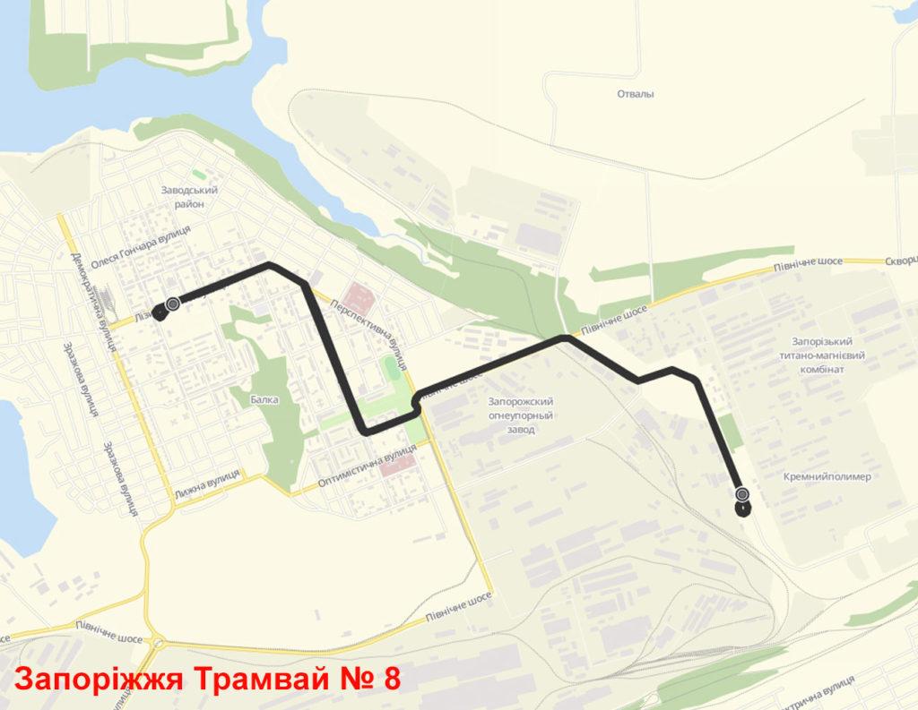 Трамвай 8 Запоріжжя