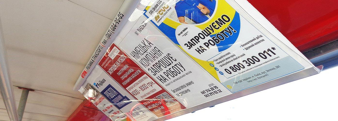 Реклама в автобусах Хмельницкий
