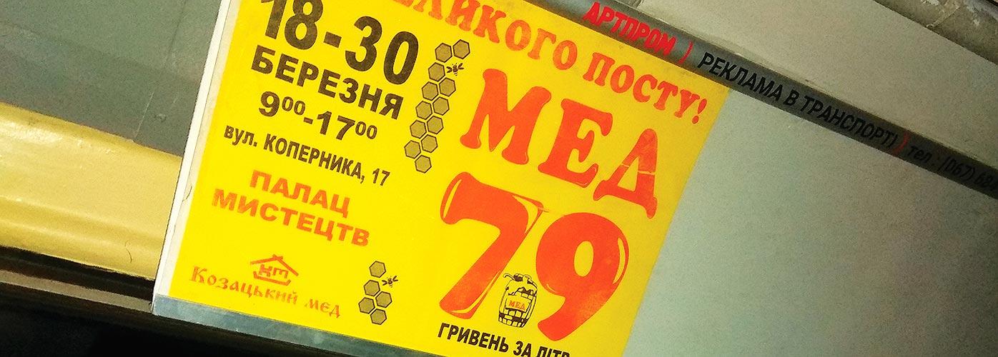 Реклама в тролейбусах Чернігів