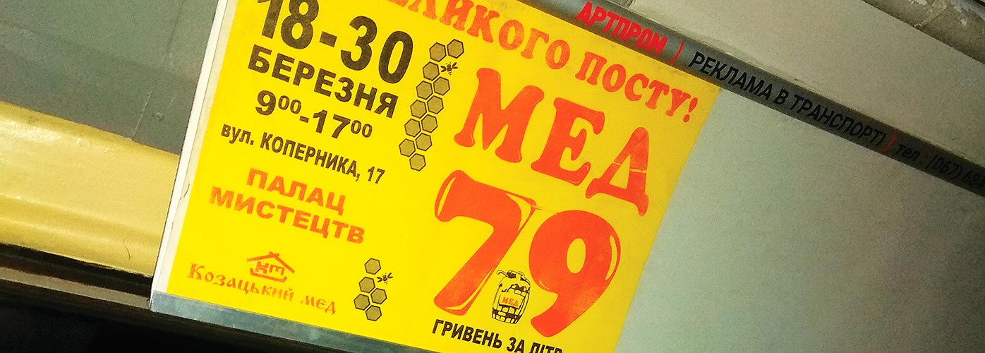 Дніпро зовнішня реклама