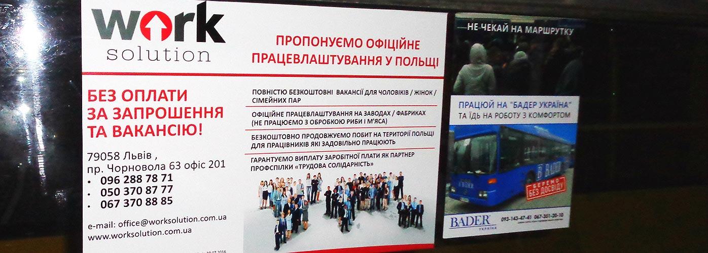 Реклама в маршрутках Ровно
