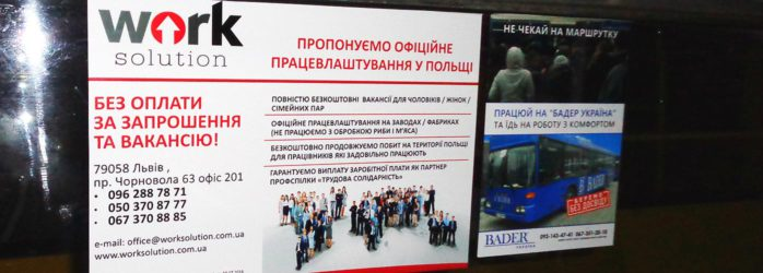 Реклама в транспорте Кропивницкий