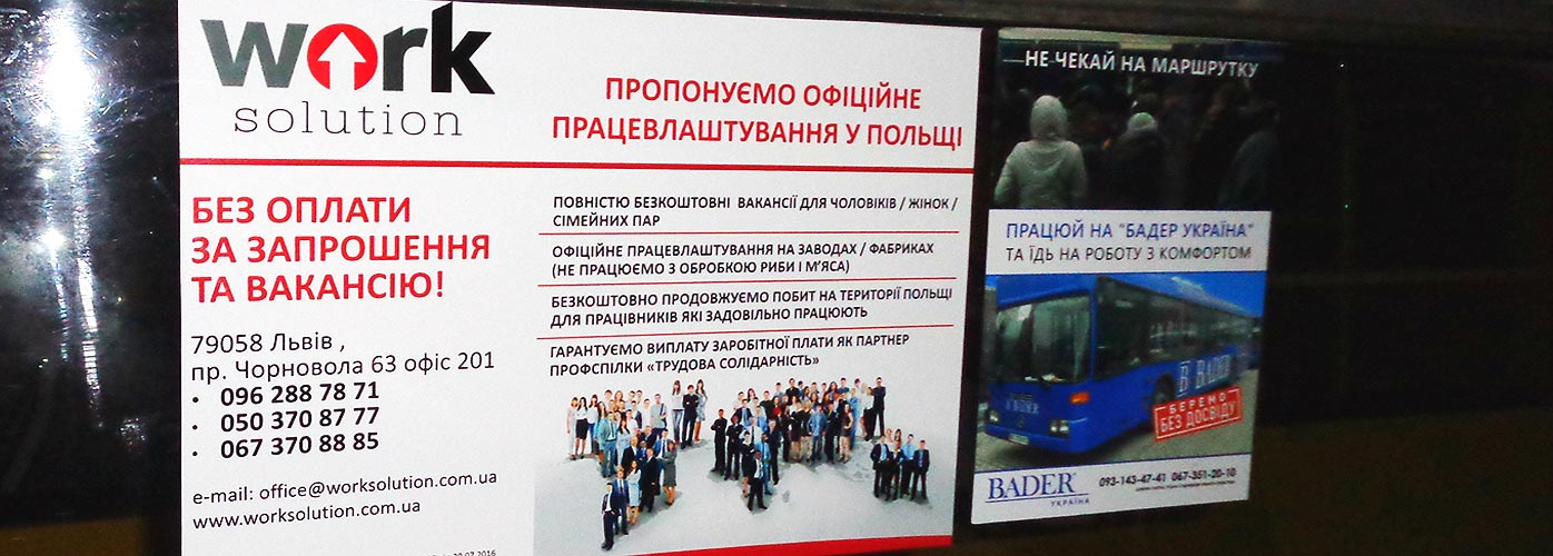 Реклама в маршрутках Одеса