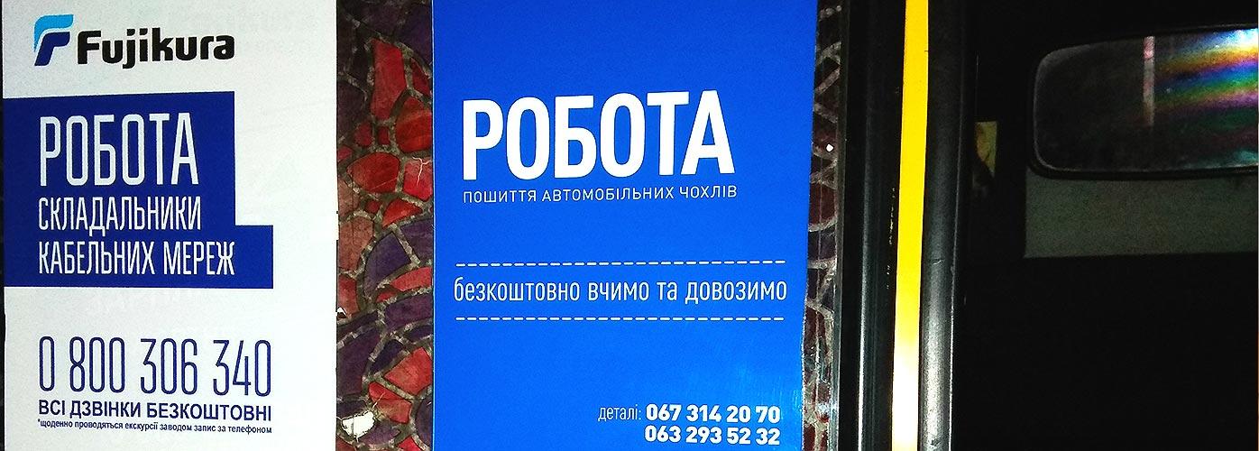 Реклама в маршрутках Львов