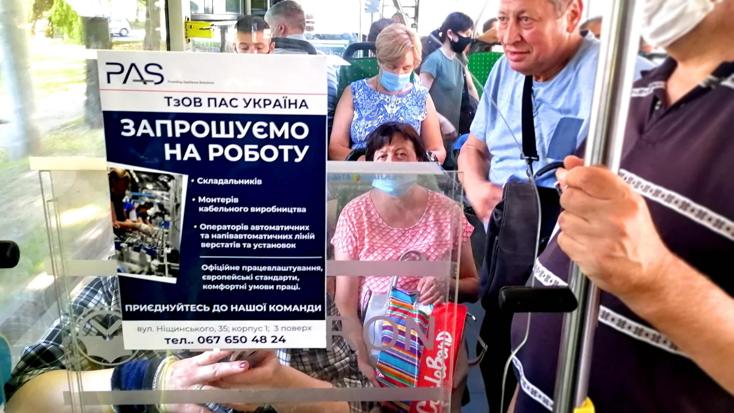 Реклама в автобусах Черновцы