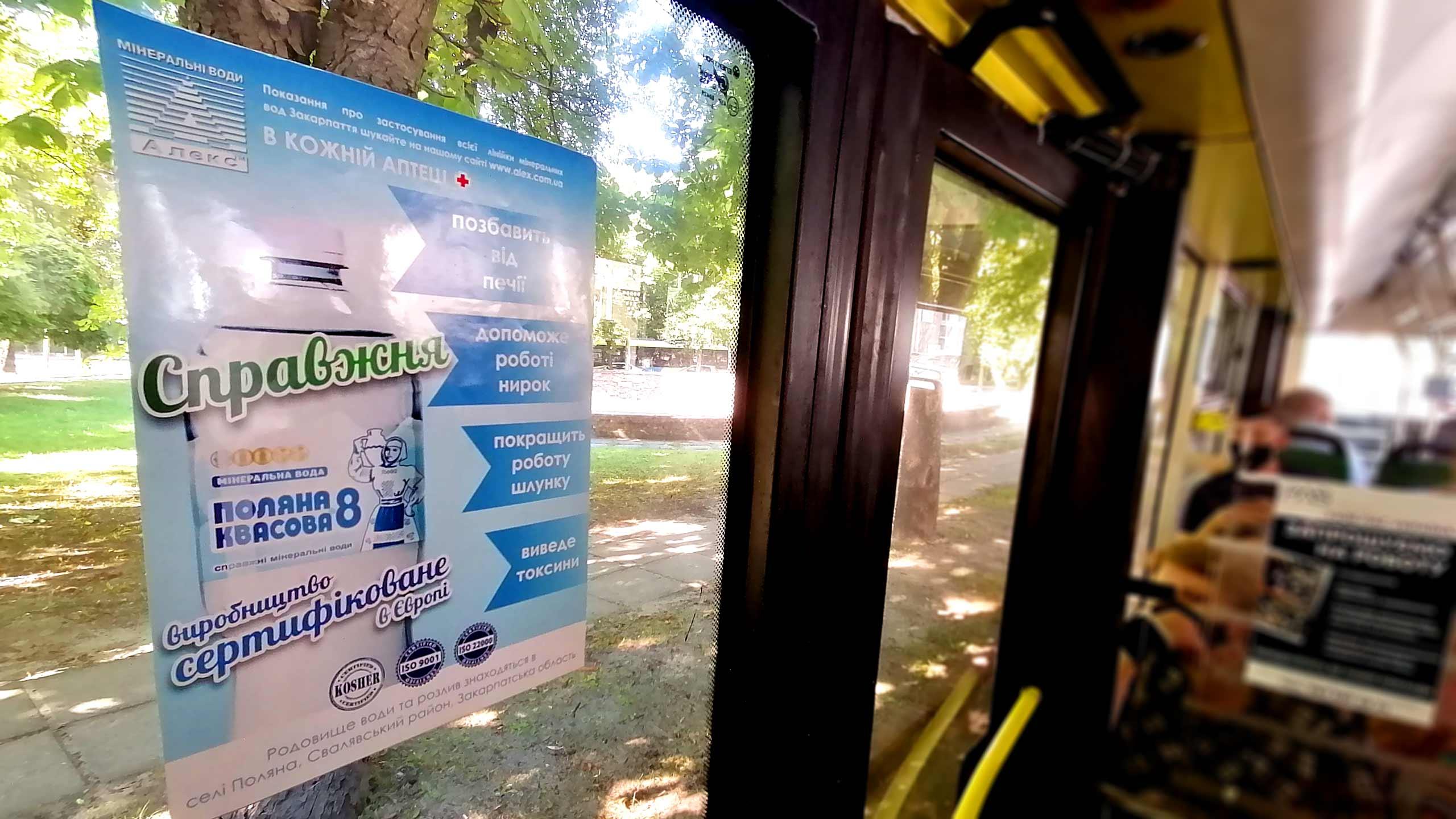 Реклама в автобусах Одеса