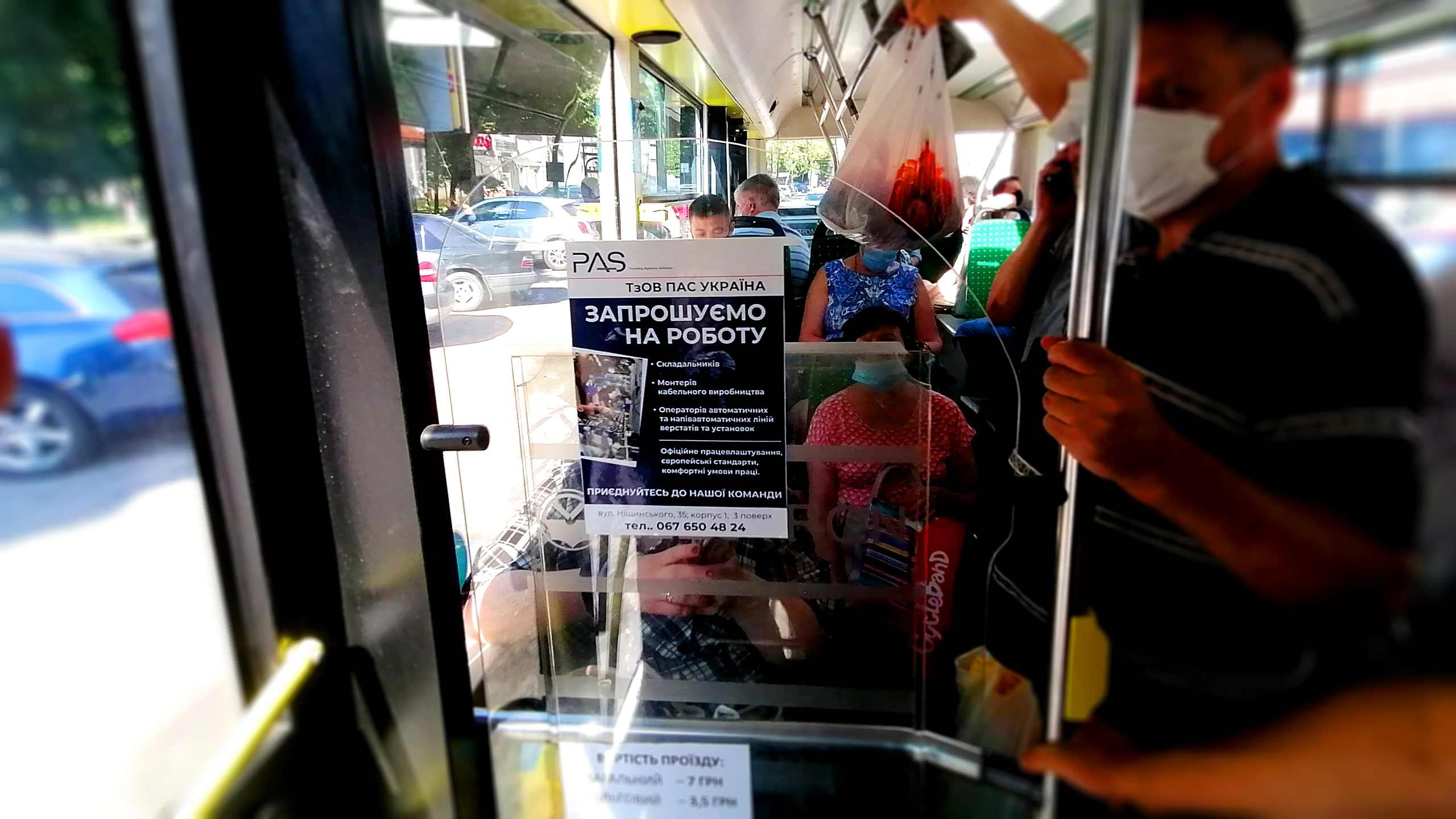 Реклама в маршрутках Чернигов