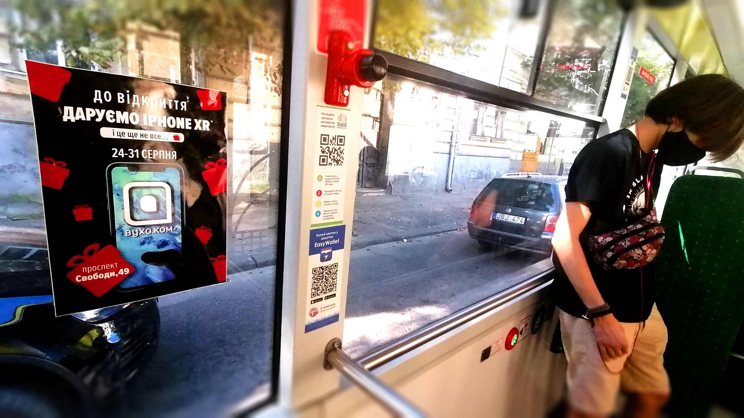 Реклама в маршрутках Тернопіль