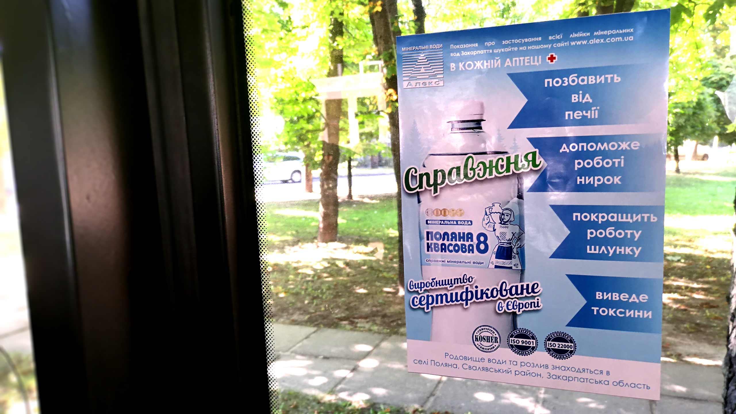 Реклама в маршрутках Винница