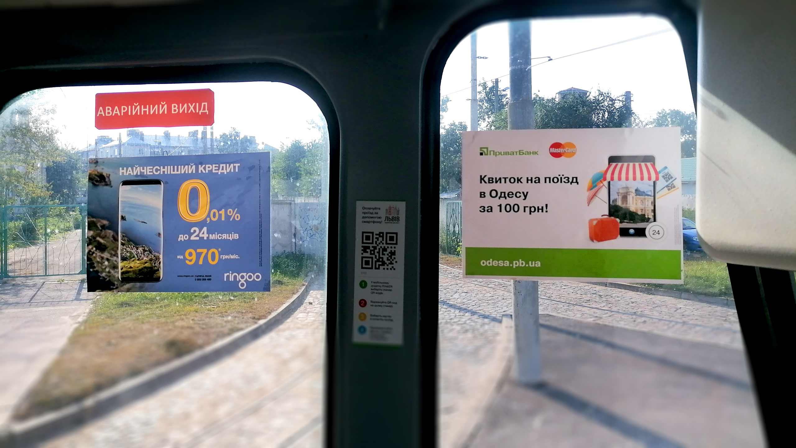 Реклама в трамваях Николаев