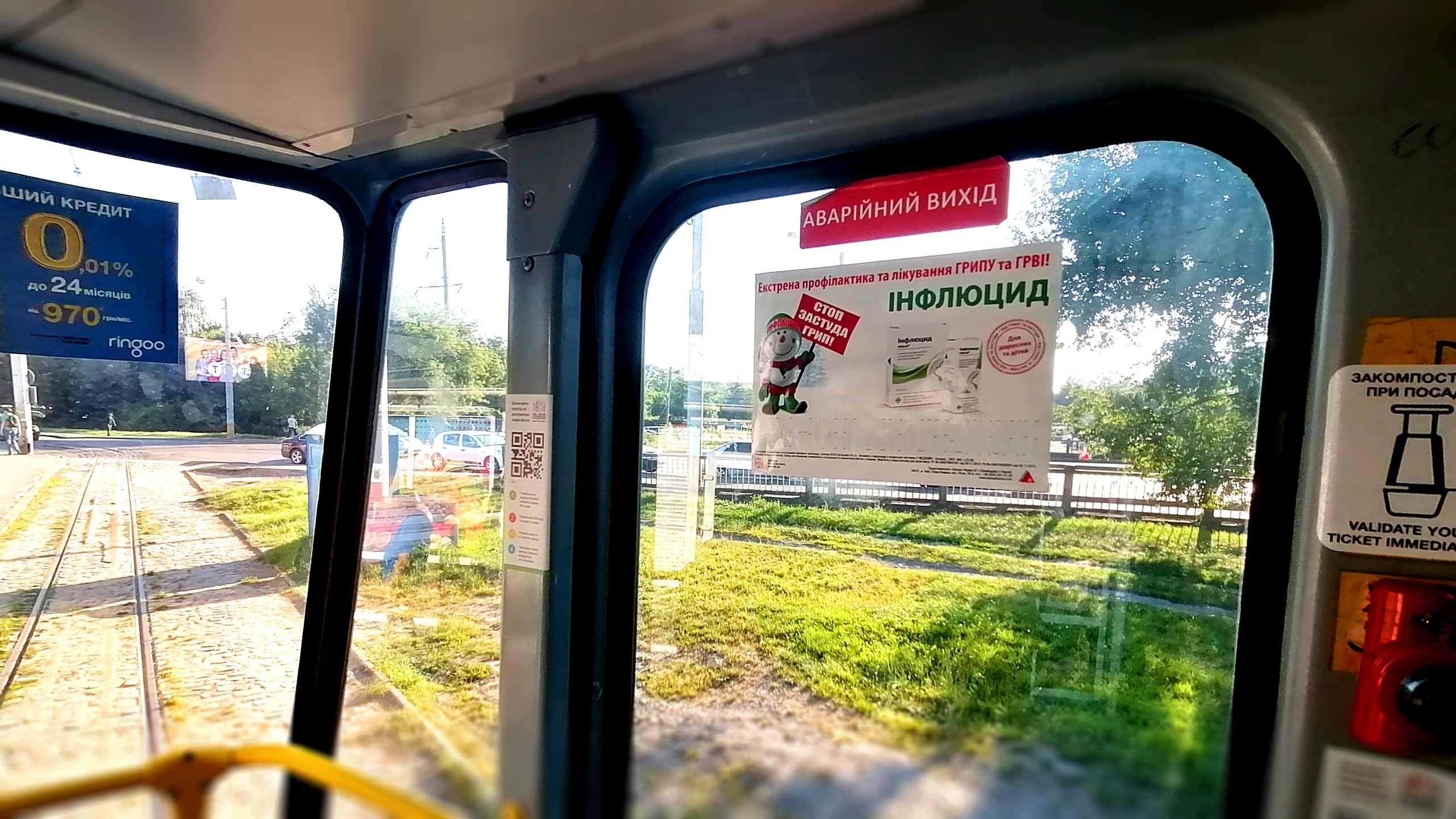 Реклама в транспорте Киев цены