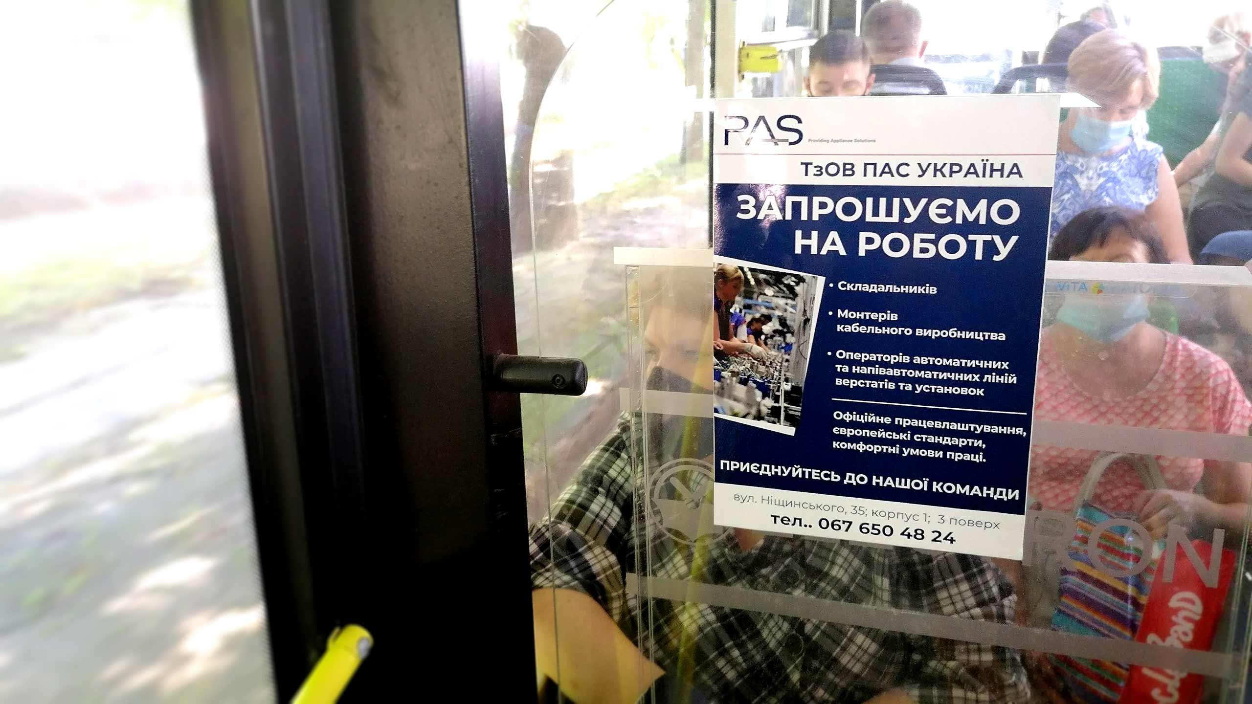 Реклама в тролейбусах Черкаси