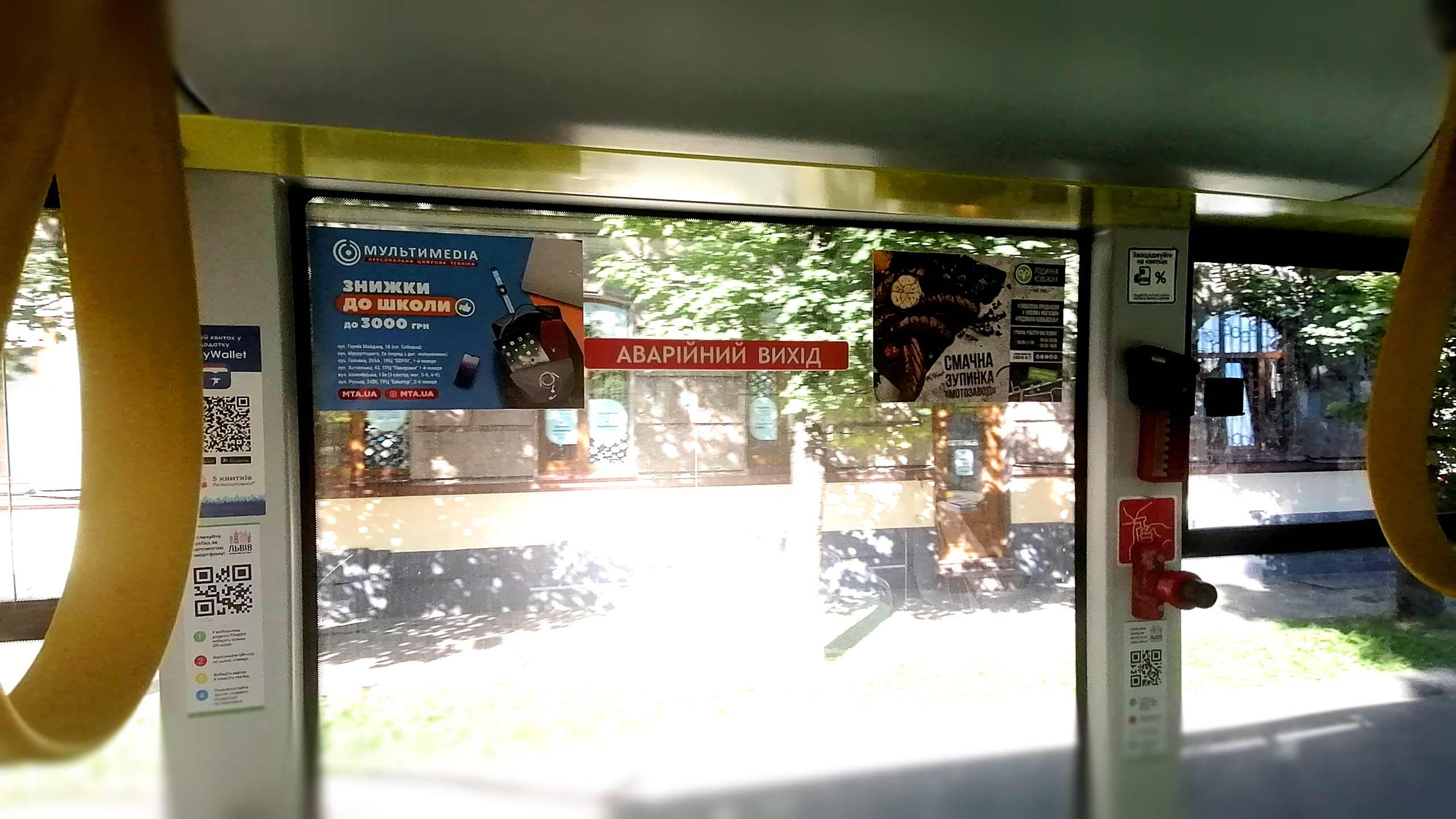 Реклама в тролейбусах Тернопіль