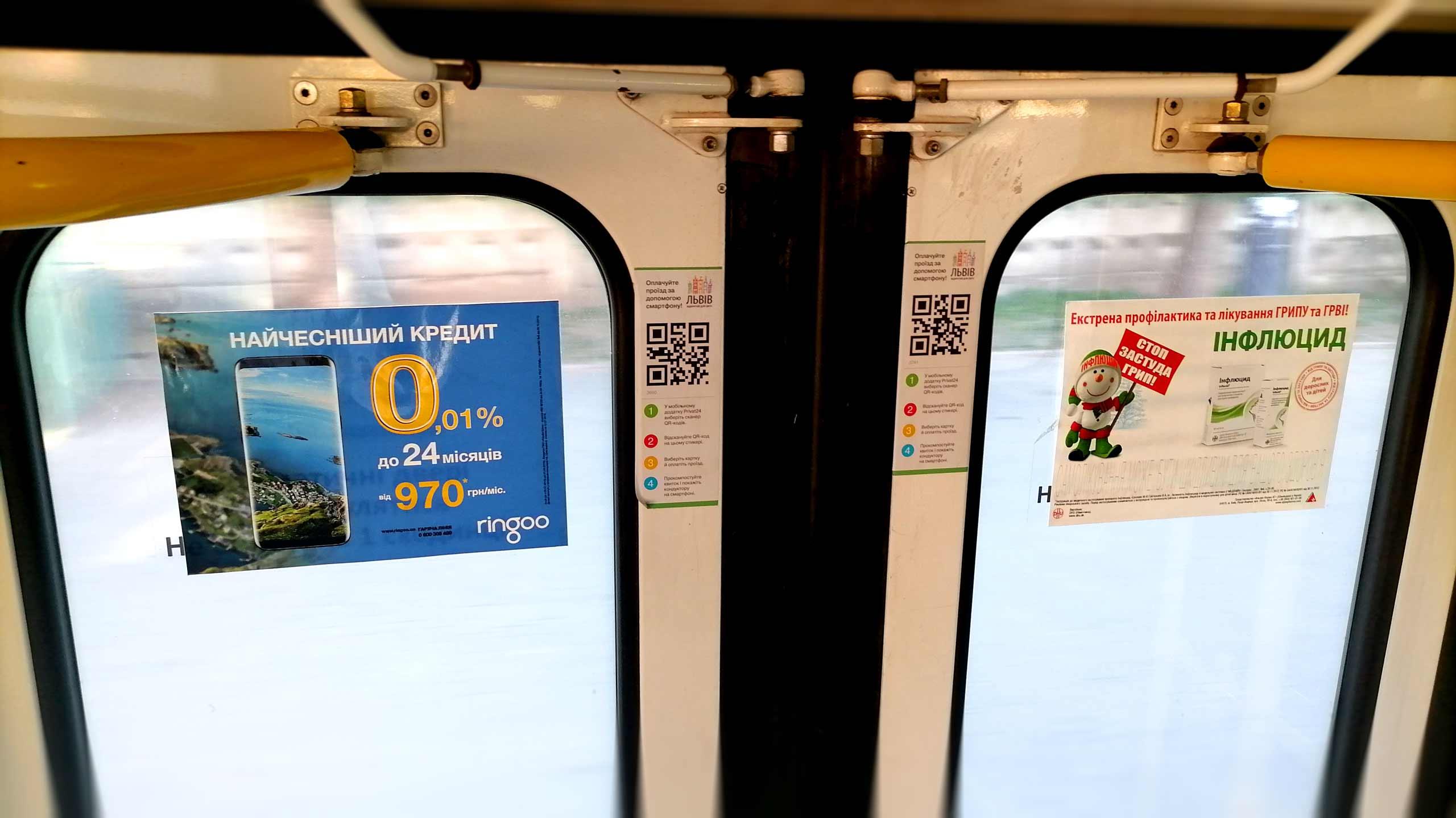 Реклама в троллейбусах Винница