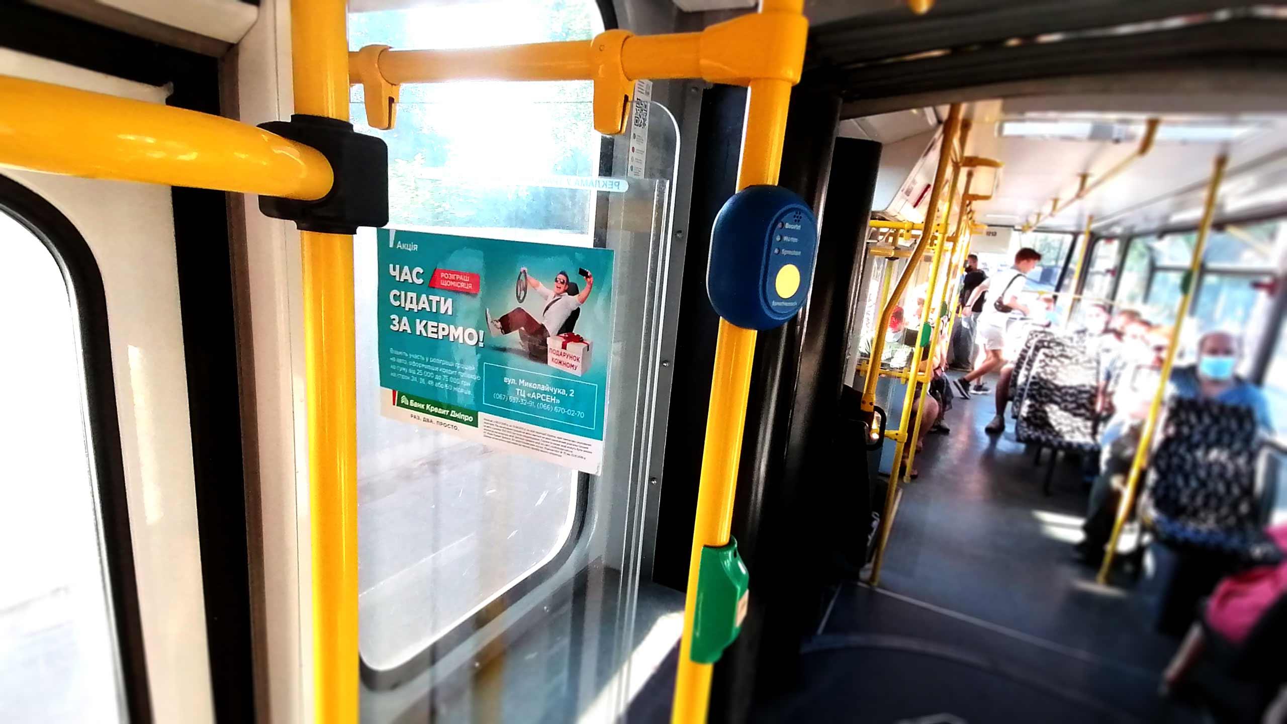 Реклама в троллейбусах Житомир