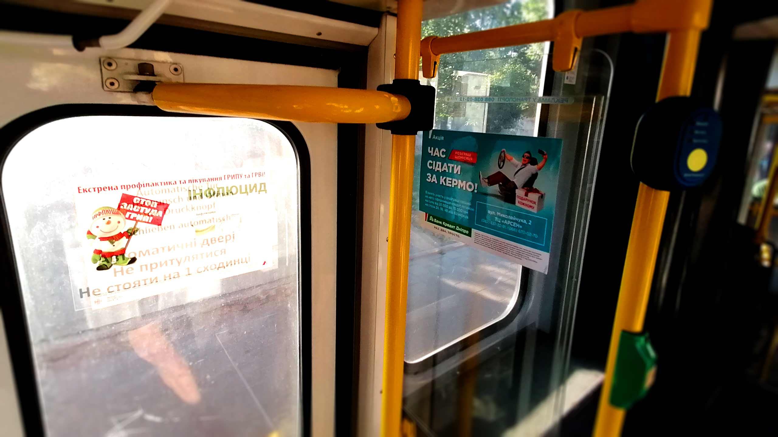 Реклама в троллейбусе Киев
