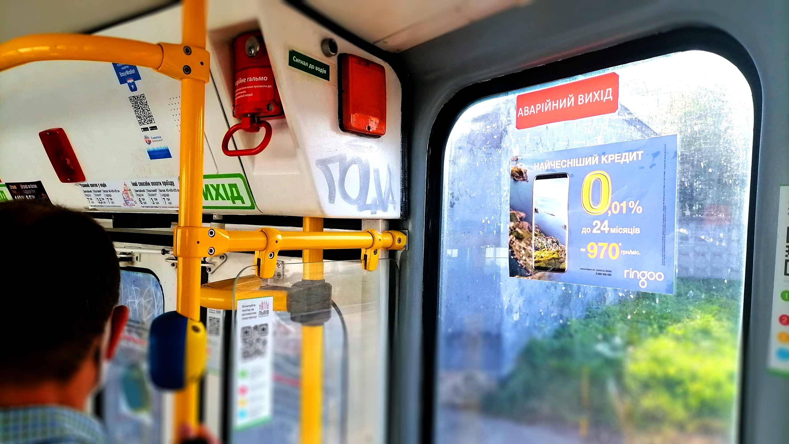 реклама в автобусах Львів