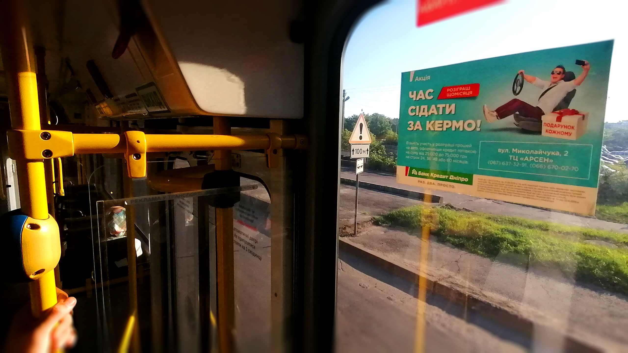 реклама в автобусах Луцьк