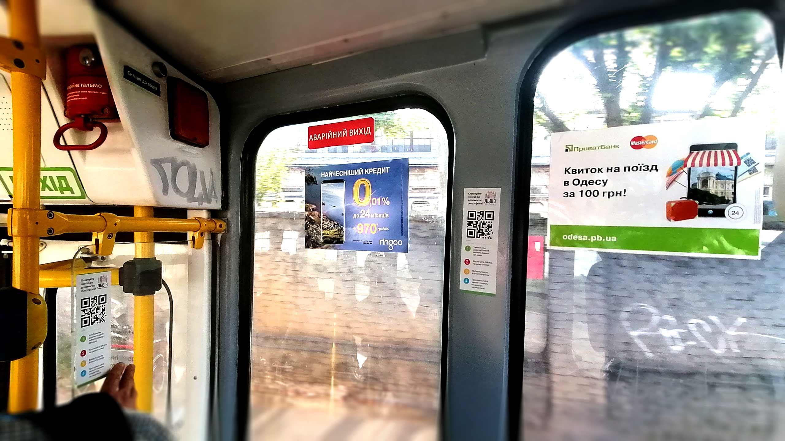 реклама в автобусах Ровно