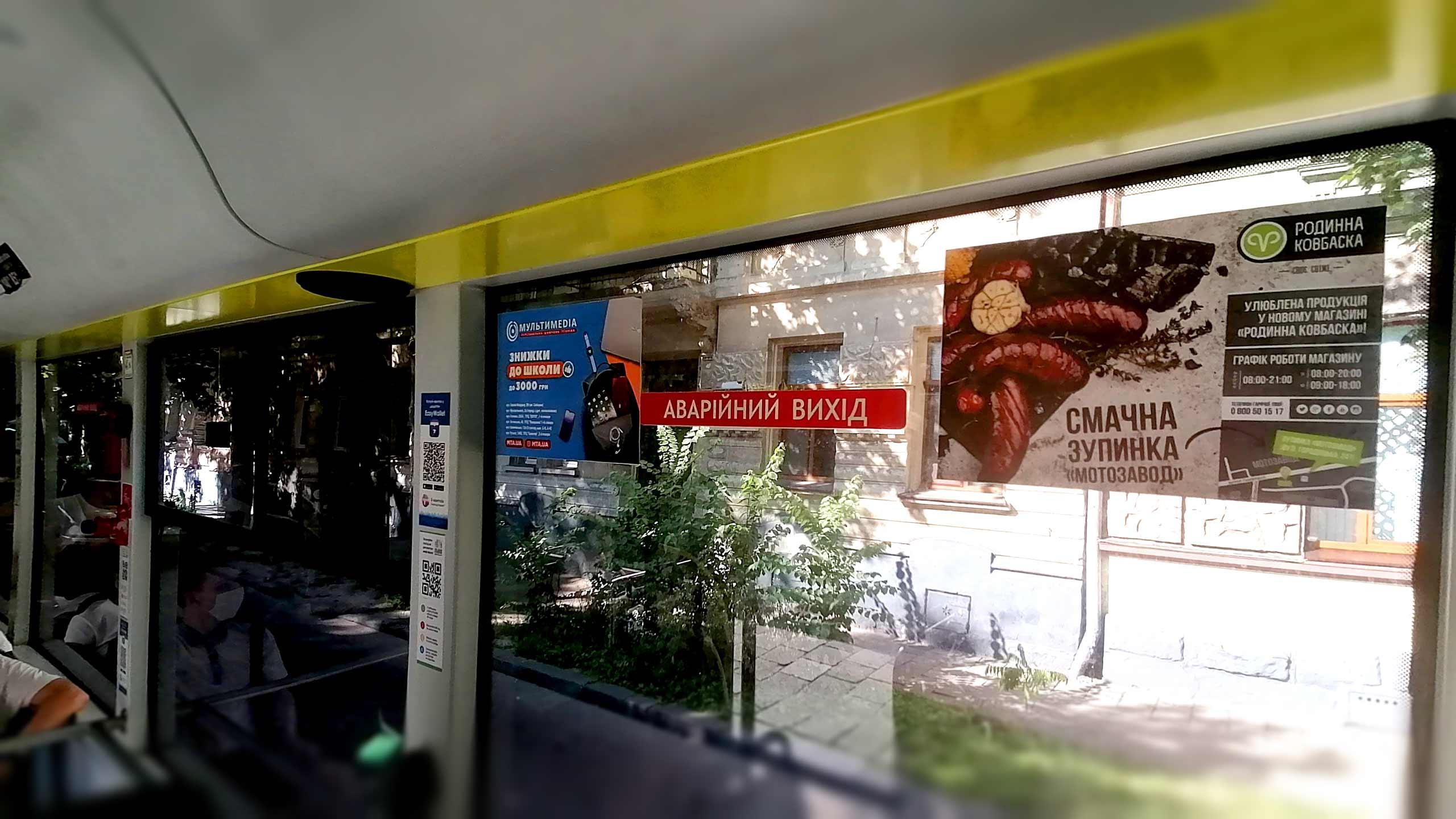 реклама в пригородных маршрутках Ивано-Франковск