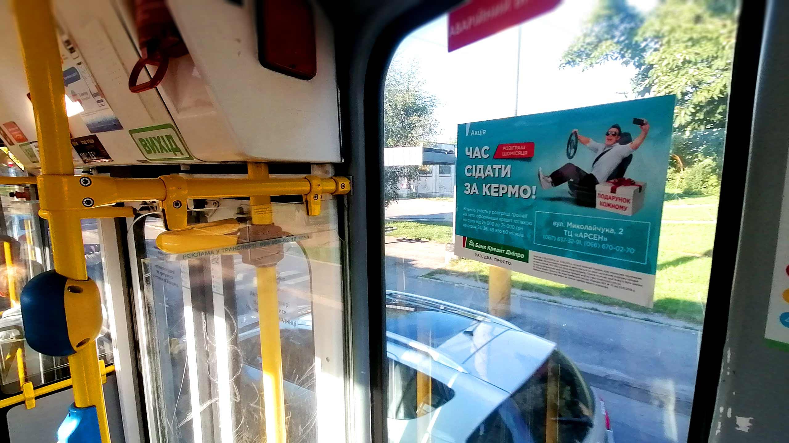 реклама в приміських маршрутках Рівне