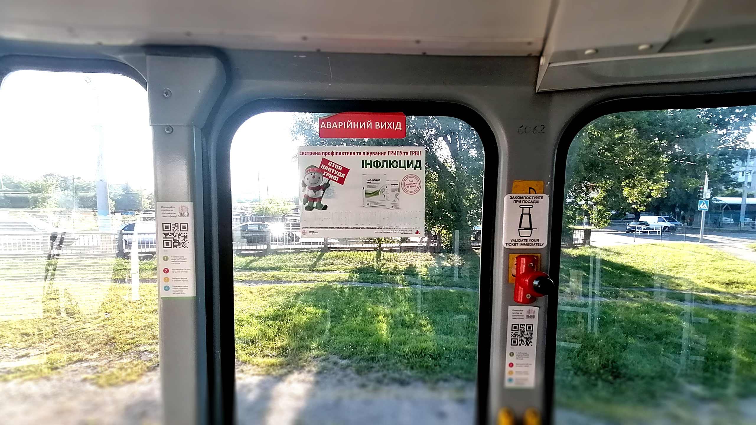 реклама в трамваях Львов