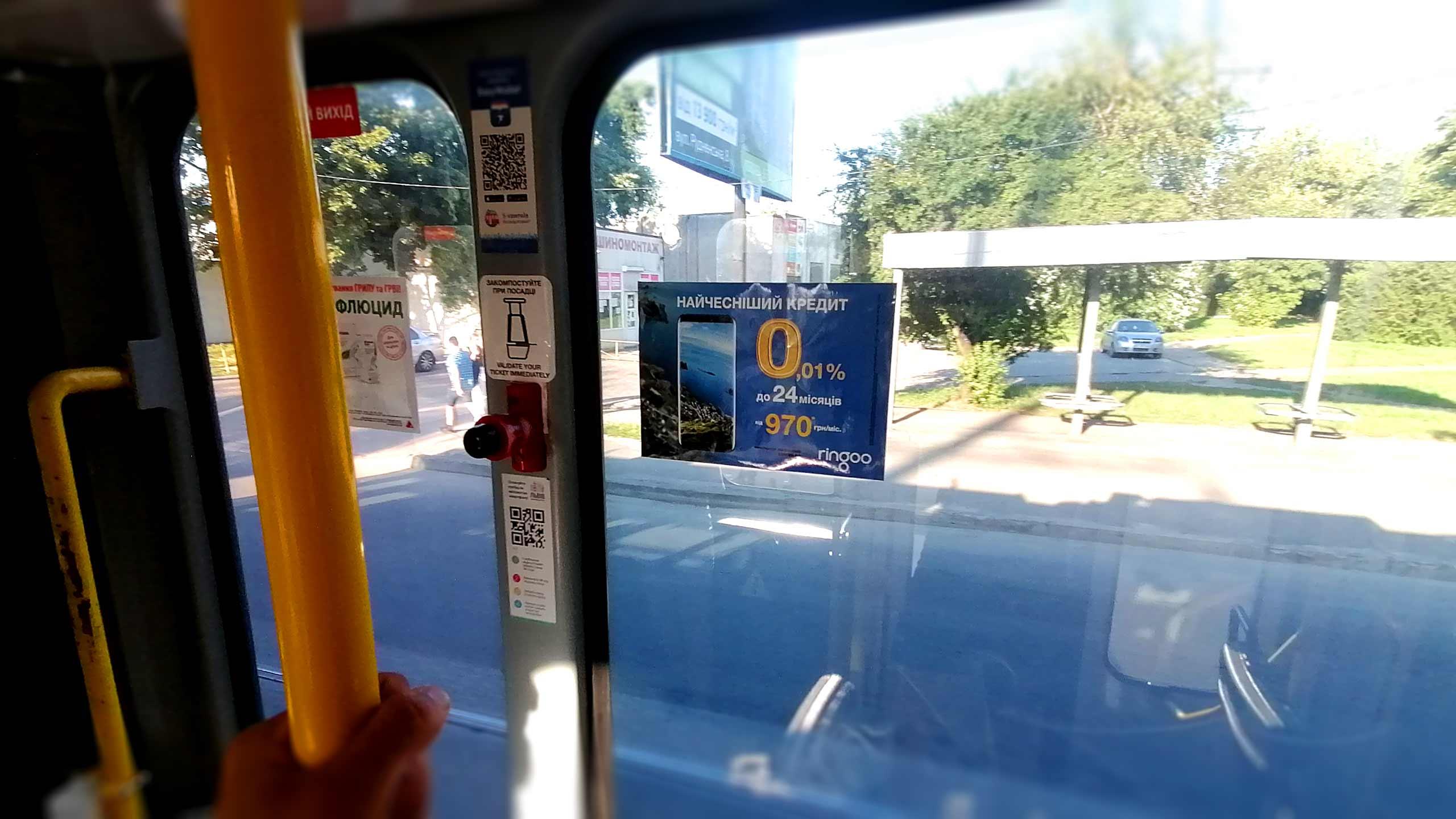 реклама в транспорті Тернопіль