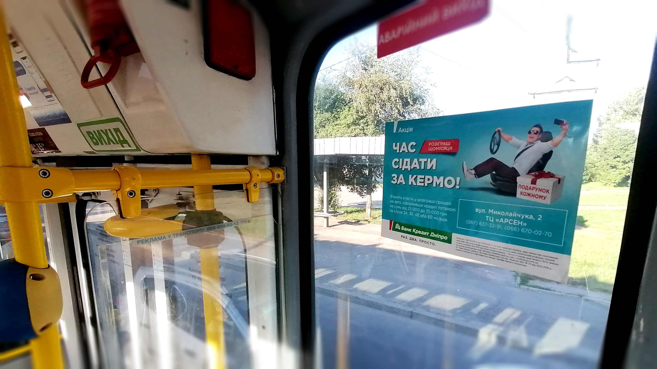 реклама в транспорті Рівне